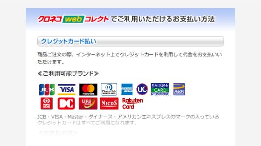 3Dセキュア/クレジットカード払い セキュリティのご案内画像