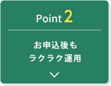 Point2 初期費用0円安心の料金プラン